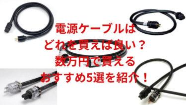 【高音質】電源ケーブルは どれを買えば良い? 数万円で買える! おすすめ5選を紹介!【比較】