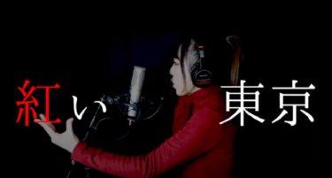 【Verocity】紅い東京 / Yukka ギターREC機材紹介【Jazzmaster】